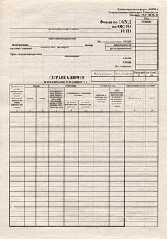 Справка-отчет кассира-операциониста. Бланк формы № км-6 с.